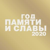 День Памяти и Славы 2020