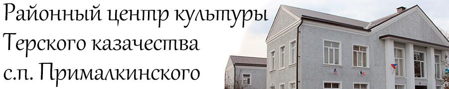 "МКУК ""РЦК ТК с.п. Прималкинского"""